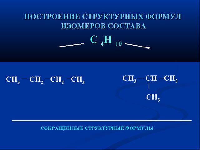ПОСТРОЕНИЕ СТРУКТУРНЫХ ФОРМУЛ ИЗОМЕРОВ СОСТАВА С 4Н 10 СН3 СН2 СН2 СН3 СН3 СН...