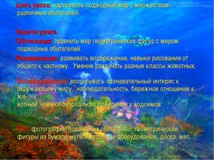 Цель урока: нарисовать подводный мир с множеством различных обитателей. Зада