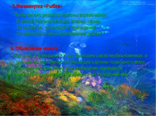 5.Физминутка «Рыбки» Рыбы весело резвятся наклоны вправо-влево В чистой тепл