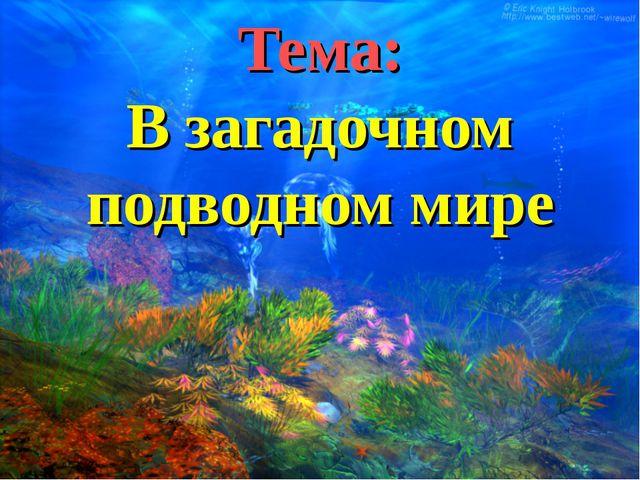 Тема: В загадочном подводном мире