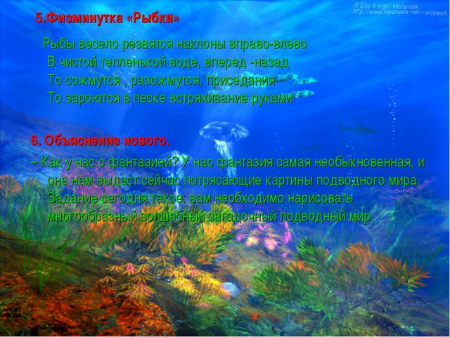 5.Физминутка «Рыбки» Рыбы весело резвятся наклоны вправо-влево В чистой тепл...