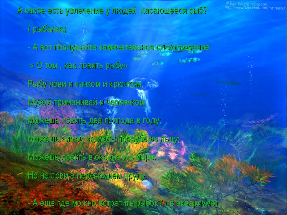 А какое есть увлечение у людей касающееся рыб? ( рыбалка) - А вот послушайте...