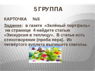 5 ГРУППА КАРТОЧКА №5 Задание: в газете «Зелёный портфель» на странице 4 найди
