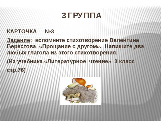 3 ГРУППА КАРТОЧКА №3 Задание: вспомните стихотворение Валентина Берестова «Пр...