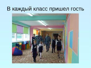 В каждый класс пришел гость
