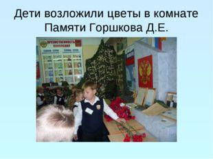Дети возложили цветы в комнате Памяти Горшкова Д.Е.