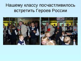Нашему классу посчастливилось встретить Героев России