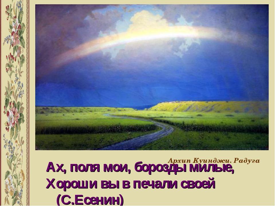 Ах, поля мои, борозды милые, Хороши вы в печали своей (С.Есенин) Архип Куиндж...