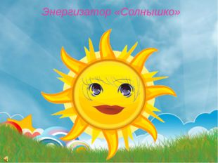 Энергизатор «Солнышко»