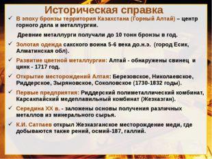 Историческая справка В эпоху бронзы территория Казахстана (Горный Алтай) – це