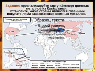Задание: проанализируйте карту «Экспорт цветных металлов из Казахстана». Уста