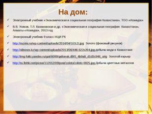 На дом: Электронный учебник «Экономическая и социальная география Казахстана»
