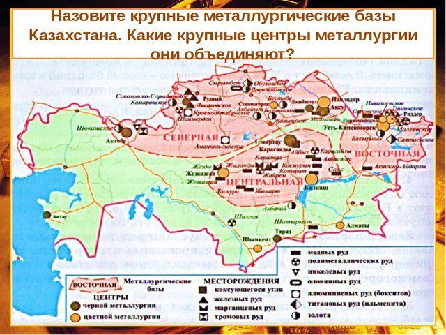Металлургические базы Казахстана – группы заводов, использующие общие сырьевы...