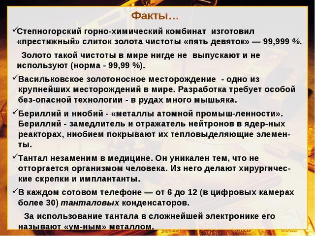 Факты… Степногорский горно-химический комбинат изготовил «престижный» слиток...