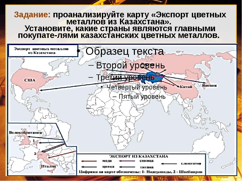 Задание: проанализируйте карту «Экспорт цветных металлов из Казахстана». Уста...