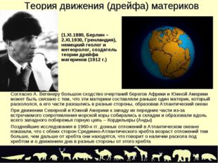 Теория движения (дрейфа) материков Согласно А. Вегенеру большое сходство очер