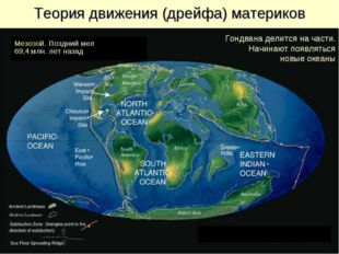Теория движения (дрейфа) материков Мезозой. Поздний мел 69,4 млн. лет назад Г