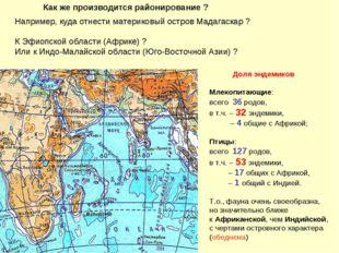Например, куда отнести материковый остров Мадагаскар ? К Эфиопской области (А
