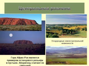 Гора Айрис-Рок является примером останцового рельефа в пустыне. Аборигены счи