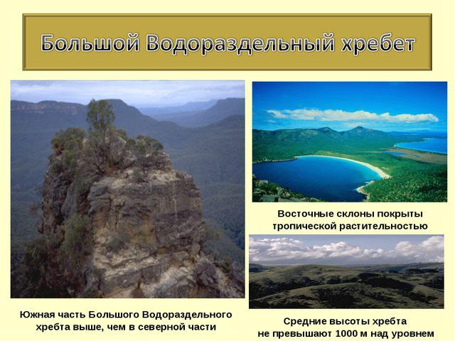 Южная часть Большого Водораздельного хребта выше, чем в северной части Восточ...