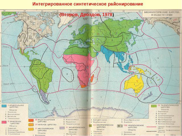 Интегрированное синтетическое районирование (Второв, Дроздов, 1978)