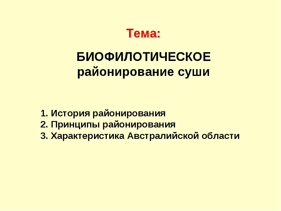 Тема: БИОФИЛОТИЧЕСКОЕ районирование суши 1. История районирования 2. Принципы...