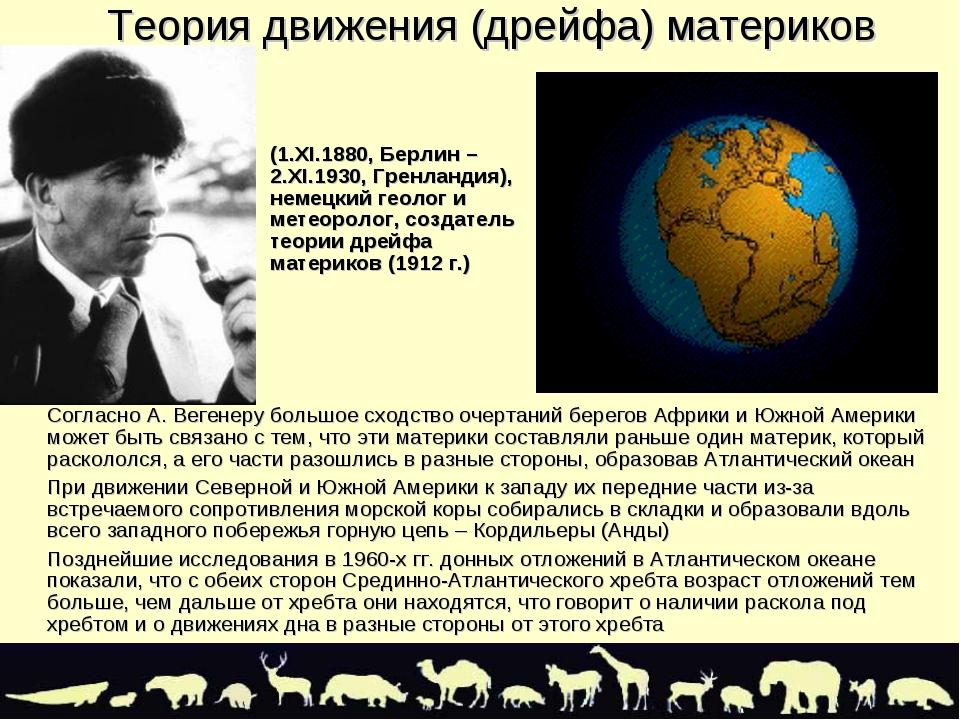 Теория движения (дрейфа) материков Согласно А. Вегенеру большое сходство очер...