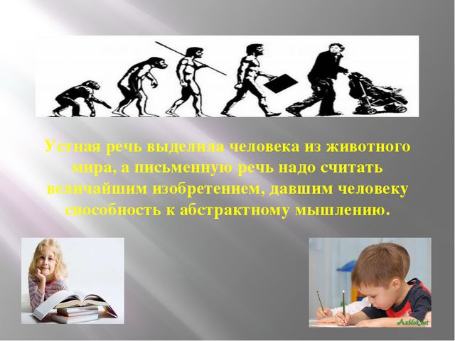 Устная речь выделила человека из животного мира, а письменную речь надо счита...