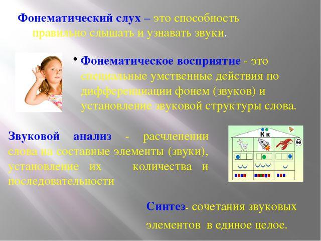 Фонематический слух – это способность правильно слышать и узнавать звуки. Фон...