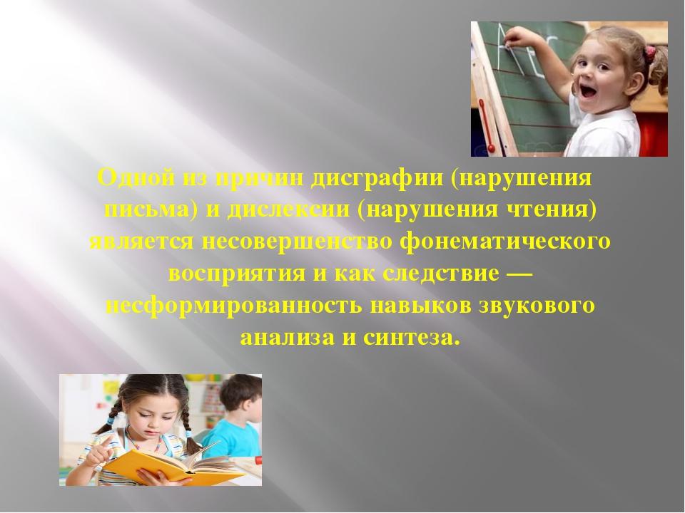Одной из причин дисграфии (нарушения письма) и дислексии (нарушения чтения)...