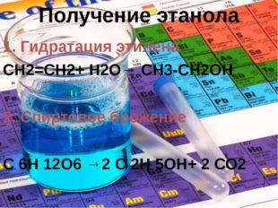 Получение этанола 1. Гидратация этилена СН2=СН2+ Н2О→ СН3-СН2ОН 2. Спиртовое
