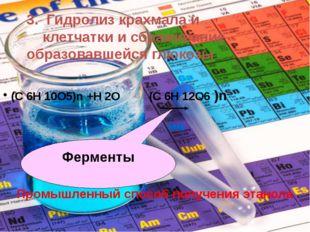 3. Гидролиз крахмала и клетчатки и сбраживание образовавшейся глюкозы (С 6Н 1