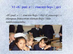 VI «Көршіңе әңгімелеп бер» әдісі «Көршіңе әңгімелеп бер» әдісі оқушылар өз о