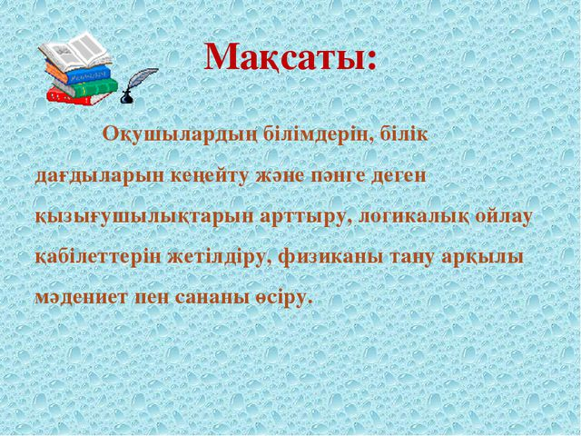 Мақсаты: Оқушылардың білімдерін, білік дағдыларын кеңейту және пәнге деген қы...