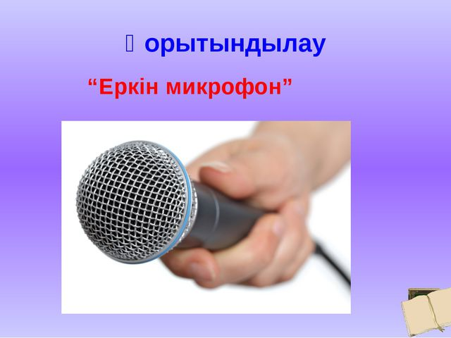 """Қорытындылау """"Еркін микрофон"""""""