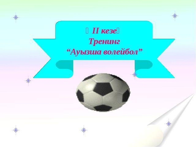"ҮІІ кезең Тренинг ""Ауызша волейбол"""