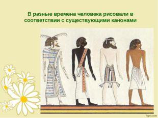 В разные времена человека рисовали в соответствии с существующими канонами
