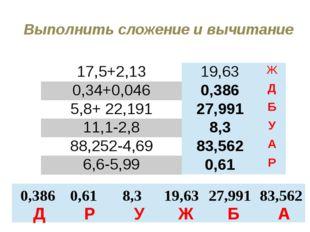 Выполнить сложение и вычитание 0,386 0,61 8,3 19,63 27,991 83,562 Д Р У Ж Б А