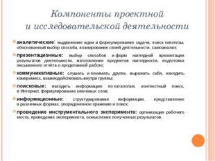 Компоненты проектной иисследовательской деятельности аналитические: выдвижен