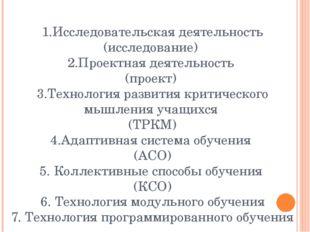 1.Исследовательская деятельность (исследование) 2.Проектная деятельность (про