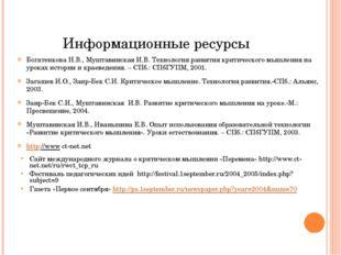 Богатенкова Н.В., Муштавинская И.В. Технология развития критического мышления