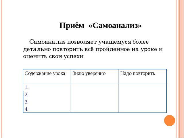 Приём «Самоанализ» Самоанализ позволяет учащемуся более детально повторить вс...