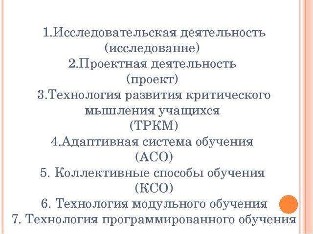 1.Исследовательская деятельность (исследование) 2.Проектная деятельность (про...