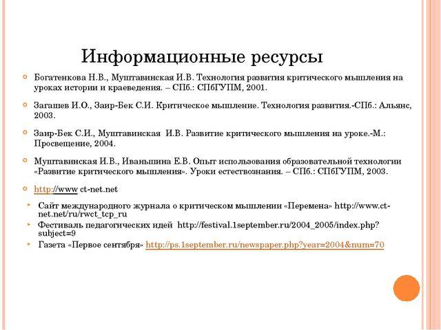 Богатенкова Н.В., Муштавинская И.В. Технология развития критического мышления...