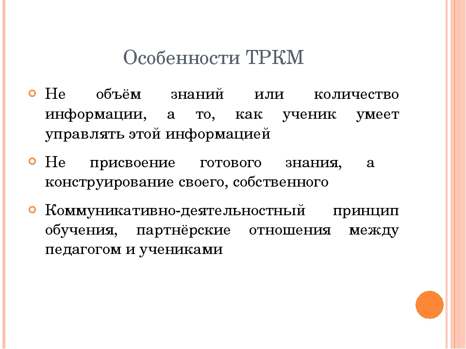 Особенности ТРКМ Не объём знаний или количество информации, а то, как ученик...