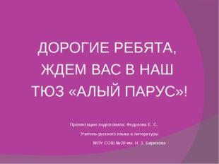 ДОРОГИЕ РЕБЯТА, ЖДЕМ ВАС В НАШ ТЮЗ «АЛЫЙ ПАРУС»! Презентацию подготовила