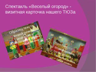 Спектакль «Веселый огород» - визитная карточка нашего ТЮЗа