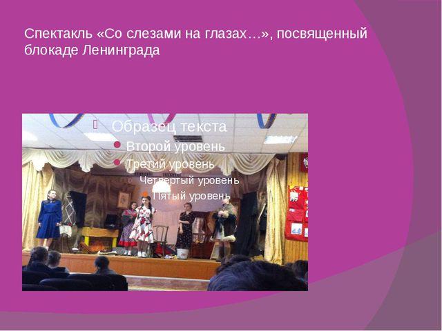 Спектакль «Со слезами на глазах…», посвященный блокаде Ленинграда