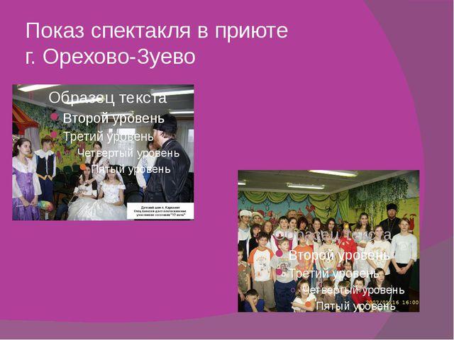 Показ спектакля в приюте г. Орехово-Зуево
