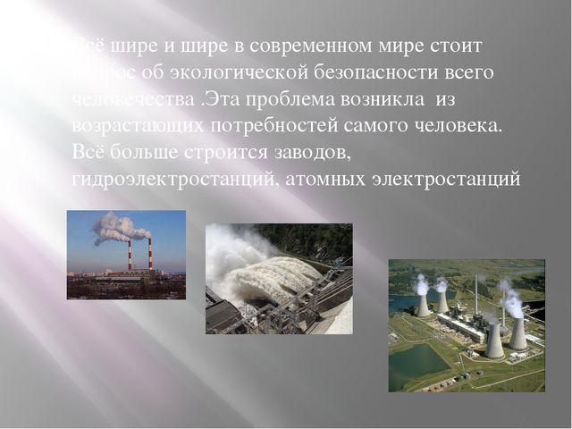 Всё шире и шире в современном мире стоит вопрос об экологической безопасности...